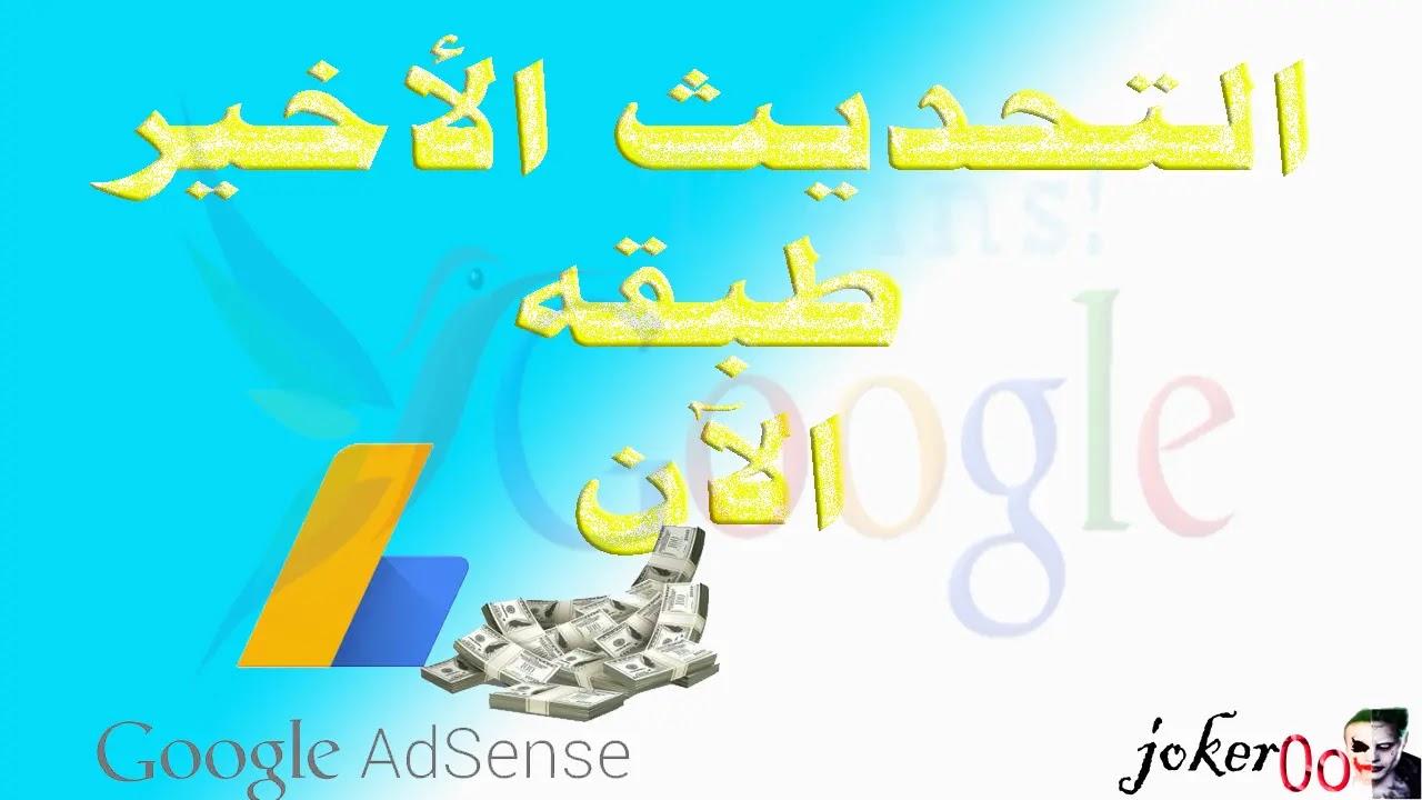 تحديثات جوجل أدسنس الأخيرة عن الإعلانات التلقائية والمواقع - منتدى ادسنس