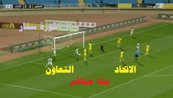 مشاهدة مباراة الاتحاد والتعاون بث مباشر يلا كورة لايف اليوم في الدوري السعودي