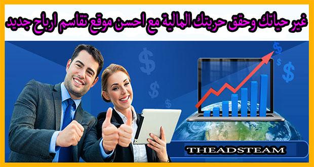 غير حياتك وحقق حريتك المالية مع احسن موقع تقاسم ارباح جديد TheAdsTeam