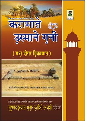 Download: Karamaat-e-Usman-e-Ghani pdf in Hindi