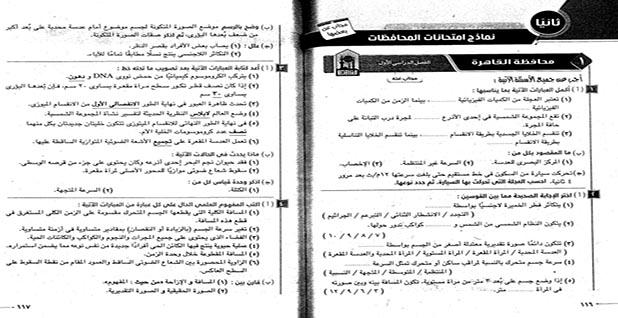 نماذج امتحانات علوم للصف الثالث الاعدادى الترم الاول