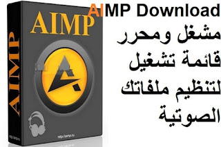 AIMP Download 4.6 مشغل ومحرر قائمة تشغيل لتنظيم ملفاتك الصوتية