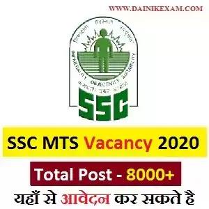 SSC MTS Recruitment 2020 Apply Online SSC MTS Multi Tasking Staff Vacancy 2020 Application Form 2020, DainikExam com