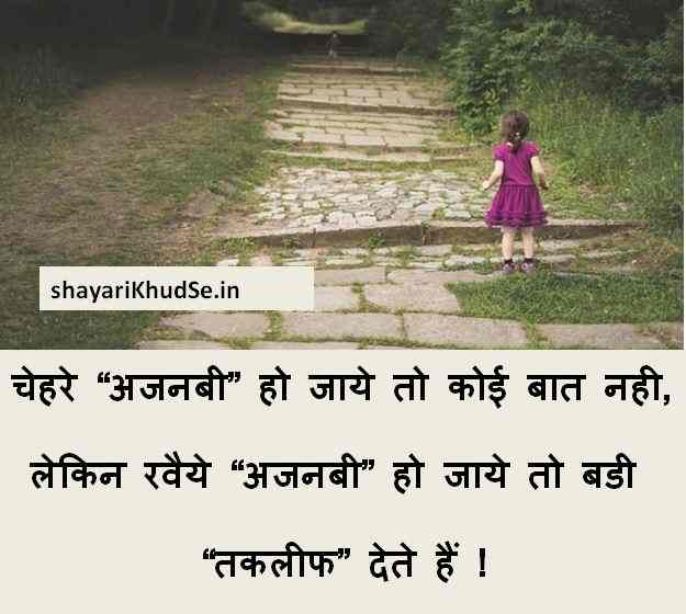 Sad Shayari on Life Images, Sad Shayari on Life Hindi