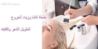 فوائد النشا للشعر - ماسك النشا للشعر - خلطة النشا للشعر - فرد الشعر بالنشا