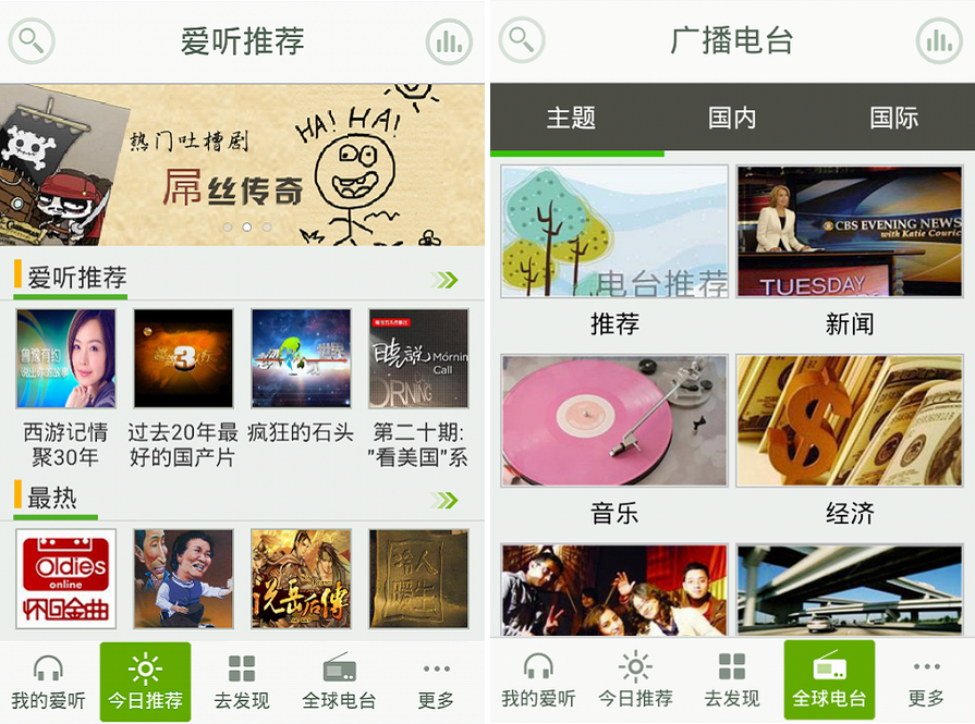 爱听360 APK / APP 下載 [ Android/iOS APP ]