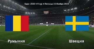 Румыния - Швеция смотреть онлайн бесплатно 15 ноября 2019 Румыния - Швеция прямая трансляция в 22:45 МСК.
