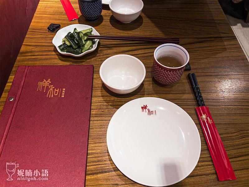 【台北松山區】祥和蔬食精緻料理慶成店。讓人感覺不到在吃『素』川菜