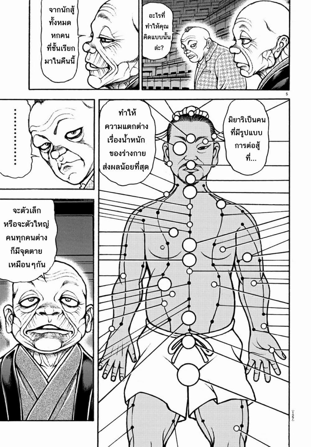 อ่านการ์ตูน Baki Dou II ตอนที่ 43 หน้าที่ 6