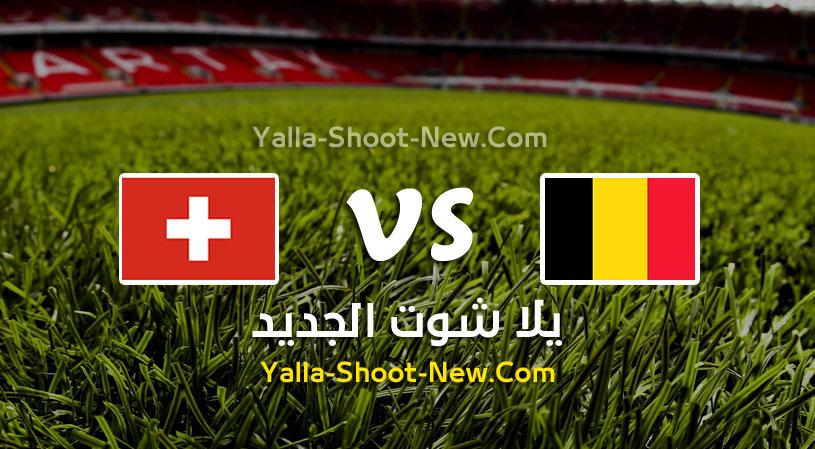 مباراة بلجيكا وسويسرا