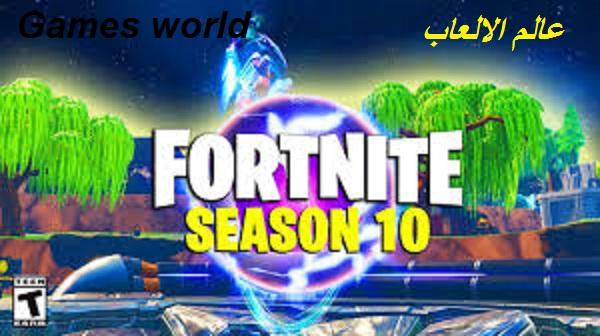 تسريبات الموسم العاشر من فورتنايت Fortnite 10