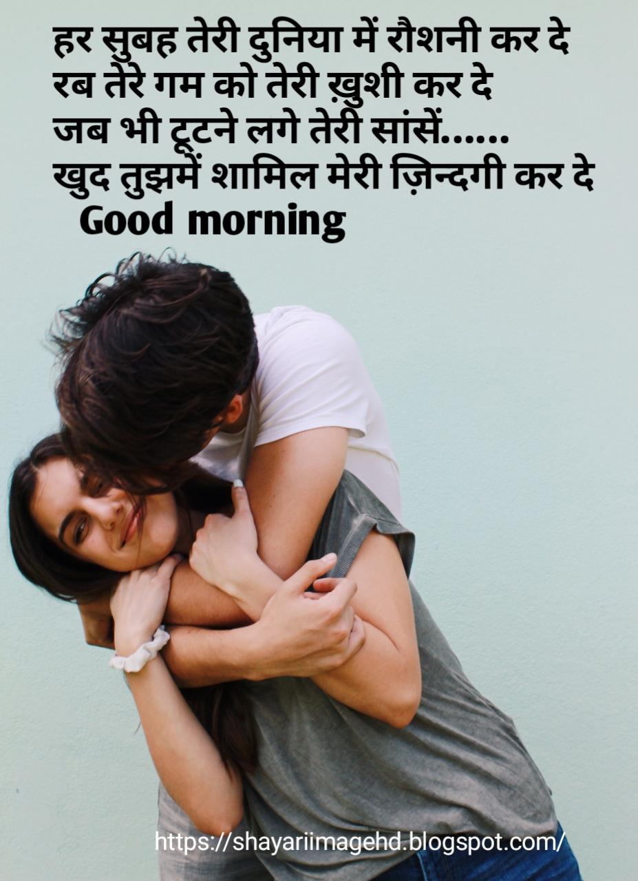 Love Romantic Kiss Images Good Morning Hindi Shayari