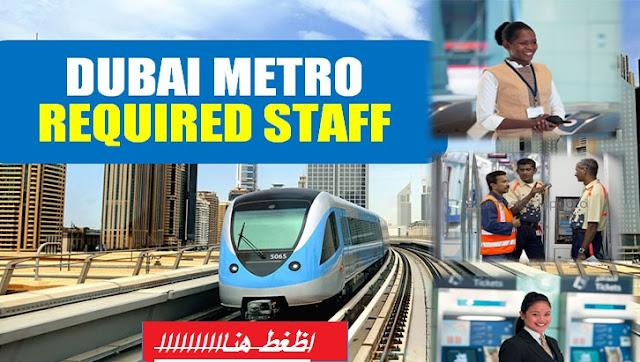 وظائف خالية فى شركه مترو دبي سيركو فى الإمارات 2020