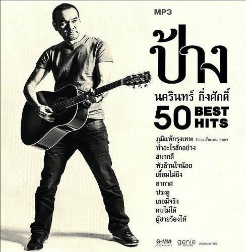 Download [Mp3]-[Hot New Album] อัลบั้มเต็ม รวม 50 เพลงฮิตจาก ป้าง นครินทร์ กิ่งศักดิ์ 50 BEST HITS 4shared By Pleng-mun.com