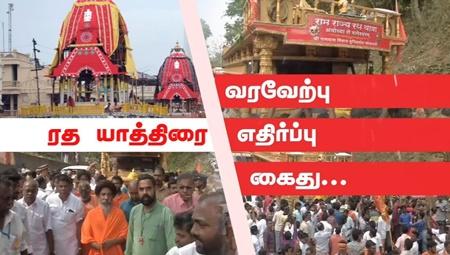 Rath yatra in Tamil nadu – Detail
