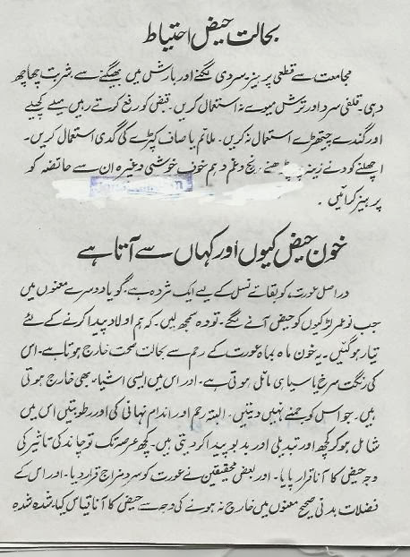 About Menses Problem in Urdu: Best Natural Tips To Cure