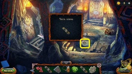 снимаем часть ключа на ящике в игре затерянные земли 5 ледяное заклятие