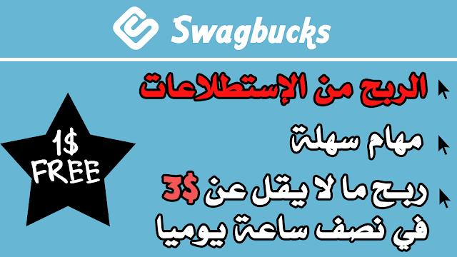شرح موقع Swagbucks للربح من الإستطلاعات (الدفع على بيبال)