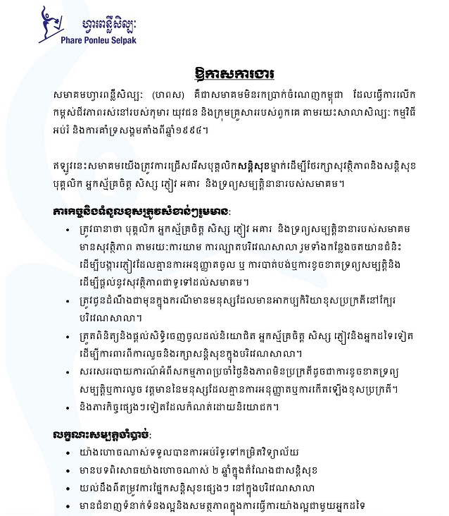 https://www.cambodiajobs.biz/2020/05/position-security-guard-phare-ponleu.html