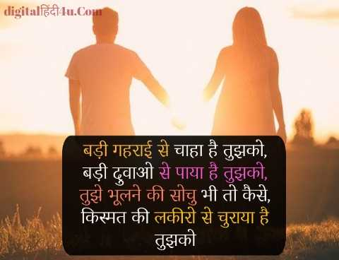 i love you shayari photo download