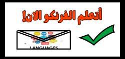 الفرانكو الفرانكو لغة الفرانكو عرب الفرانكو ويكيبيديا الفرانكو ترجمة