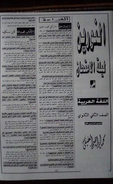 تجميع لكل امتحانات اللغة العربية والتربية الإسلامية للصف الثانى الثانوى 2020 1