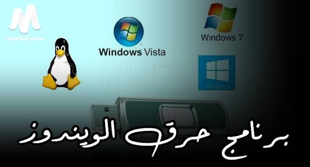 تحميل برنامج وين ستاب winSetupfromUSB لحرق الويندوز على فلاشة