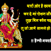 Navratri Quotes in Hindi | Mata rani images Status wishes