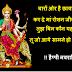 Navratri Quotes in Hindi | Mata rani images Status wishes