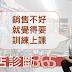 【阿湯哥商店診斷365】第12集 銷售不好就覺得要訓練上課