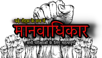 Human rights (मानवाधिकार ) full notes in hindi
