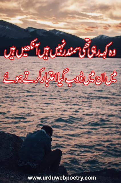 Wasi Shah Love Poetry