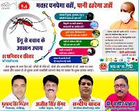 रामपुरा, जालौन : ब्लाक प्रमुख द्वारा डेंगू बुखार से बचाव अभियान का आगाज Rampura, Jalaun: Dengue fever prevention campaign started by the block chief