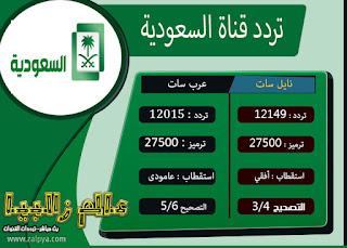تردد قناة السعودية الاولى