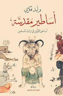 كتاب أساطير مقدسة