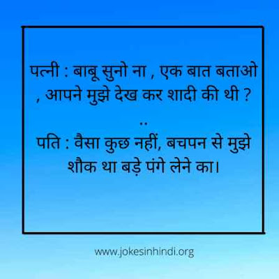 Husband Wife Romantic Dirty Jokes In Hindi