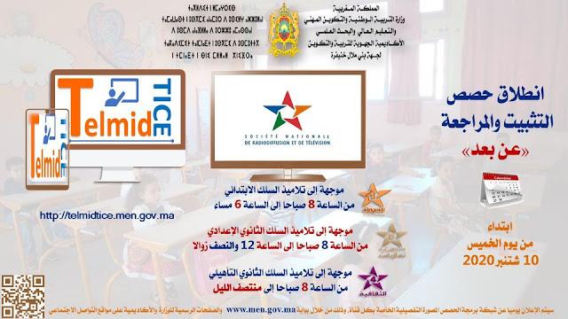 برمجة القنوات التلفزية المغربية حصص التثبيت والمراجعة عن بعد 2020-2021
