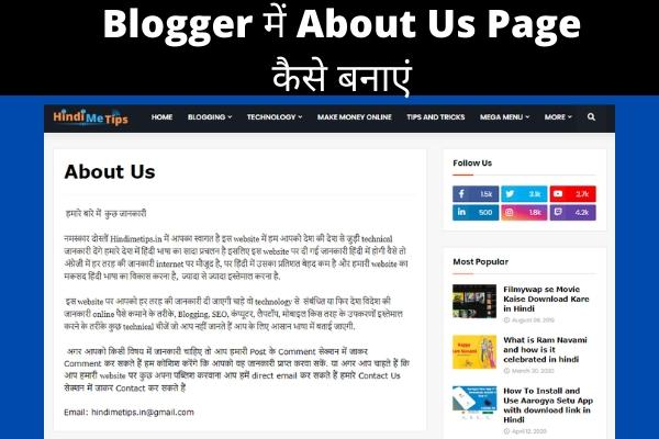 How To Make About Us Page In Blogger