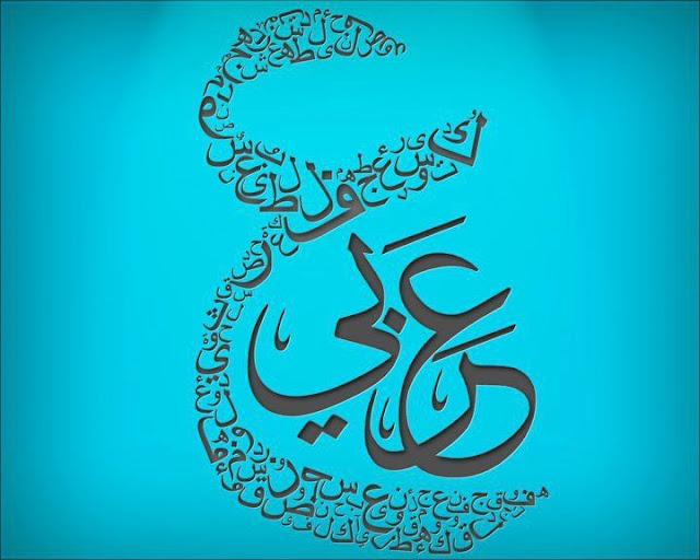 أسئلة امتحان اللغة العربية الصف الثامن الفصل الدراسي الأول