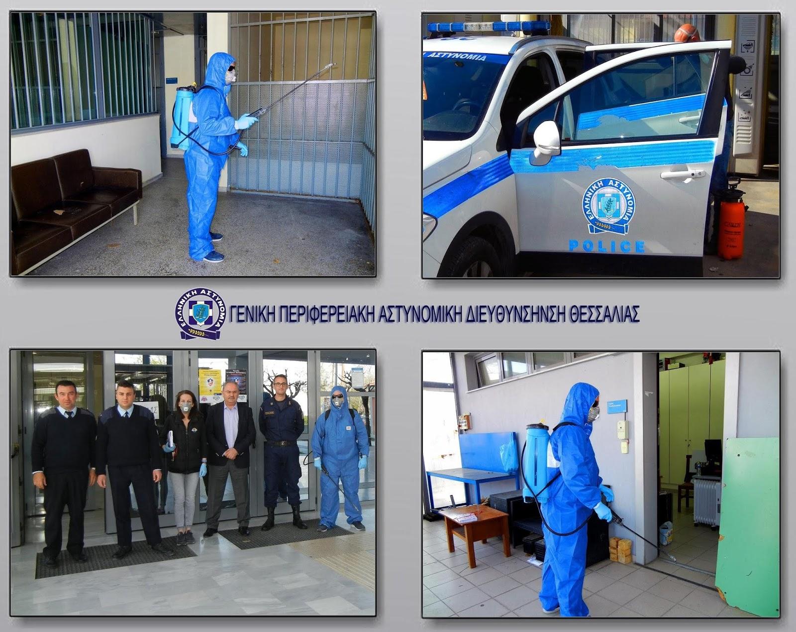Εκτεταμένη προληπτική απολύμανση των Αστυνομικών Υπηρεσιών και Υπηρεσιακών Οχημάτων της Γενικής Περιφερειακής Αστυνομικής Διεύθυνσης Θεσσαλίας