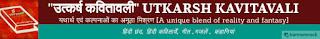 उत्कर्ष दोहावली Utkarsh Dohawali