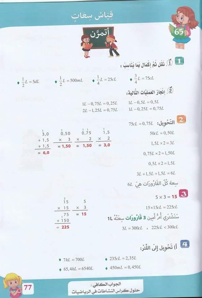 حلول تمارين كتاب أنشطة الرياضيات صفحة 72 للسنة الخامسة ابتدائي - الجيل الثاني