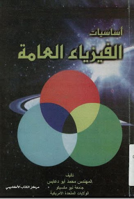 تحميل كتاب الفيزياء العامة للجامعات pdf مجاناً