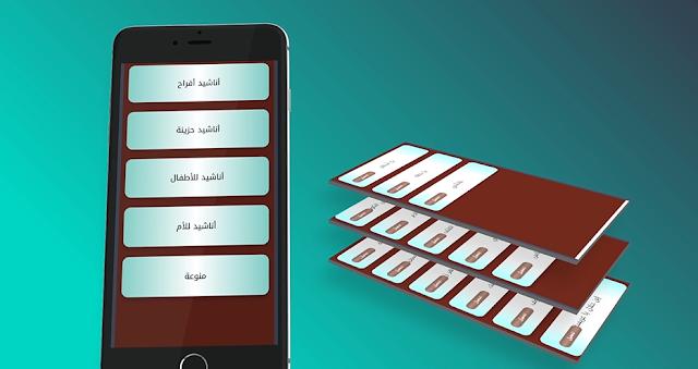 تطبيق روائع إسلامية تطبيق روائع إسلامية