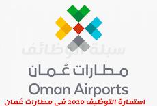 استمارة التوظيف 2020 في مطارات عُمان