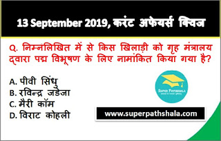 Daily Current Affairs Quiz 13 September 2019 in Hindi