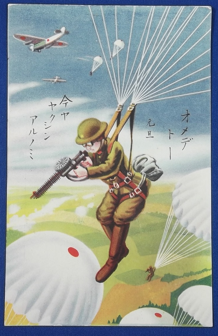 Japan War History From Art Perspective 1930s Japanese New Year