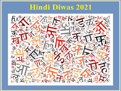 Hindi Diwas 2021,Hindi Diwas 2021 quotes, Hindi Diwas 2021 poems, Hindi Diwas 2021 Quotes, Hindi Diwas 2021 wishes, Hindi diwash