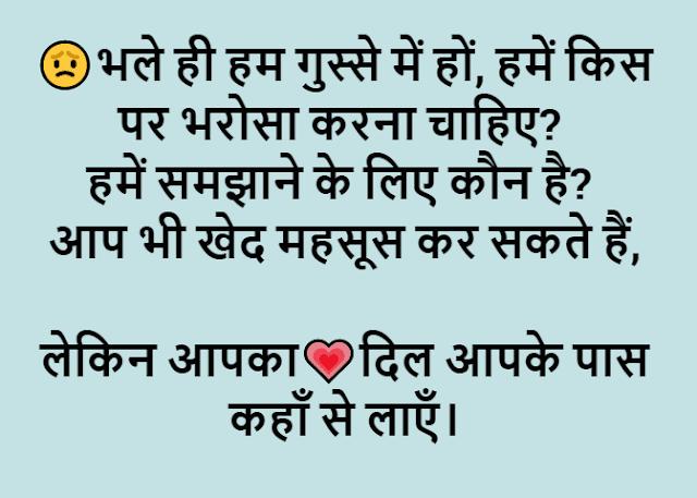 Sorry shayari|Sorry shayari in hindi