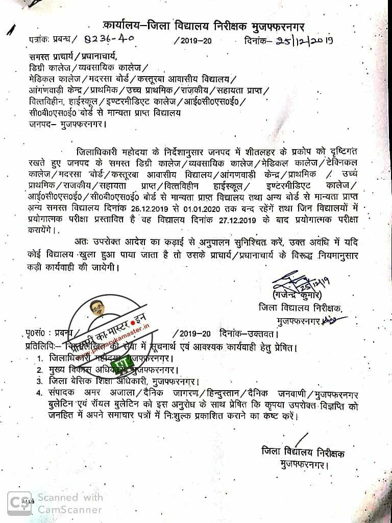 मुजफ्फरनगर : जनपद के समस्त विद्यालयों/कॉलेजों में 01 जनवरी तक का अवकाश घोषित, आदेश देखें